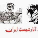 گرایش آنارشیستی بخشی از جنبش کارگری در ایران و جهان