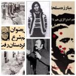 سرگذشت زندگی من و مختار و انقلاب بهمن 57 (بخش دوم)
