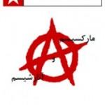 مارکسیسم و آنارشیسم
