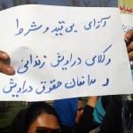 سرکوب دراویش گناآبادی نقض حقوق بشر و حقوق شهروندی است