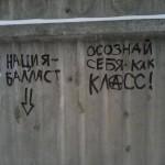 بیانیهی آنارشیستی علیه جنگ در اوکراین