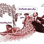 کرونشتاد و قیام کارگران و سربازان روسیه بر علیه دیکتاتوری لنین و ترتسکی
