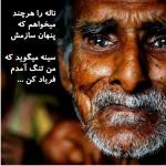 صدای کارگران باشیم ! نگاهی به چهره عریان کارگر و فرمانفرمایی کارفرما در ایران(بخش دوم)