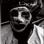 حرکت بعدی ما بر علیه اسید پاشی روز سه شنبه ( 6 آبان) ساعت 11 صبح در سرتاسر ایران