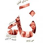 شنبه ۳ آبان اعتصاب و تجمع اعتراضی در ایران علیه اسیدپاشی های اصفهان و همدردی با مصدومین حادثه