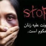 ۴ آذر ,تجمع همبستگی با قربانیان اسیدپاشی در روز جهانی منع خشونت علیه زنان