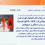 اسیدپاشی بر روی رئیس بیمارستان ضیاییان تهران/حمله گروهی با چاقو  به ۱۲ زن از ناحیه باسن در جهرم