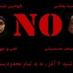 ٢۵ نوامبر سه شنبه 4 آذر را به روز همبستگی با قربانیان اسیدپاشی در ایران تبدیل کنیم