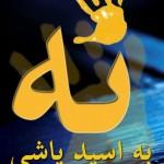 اسیدپاشی دیگری به شیوه اسیدپاشان اصفهان اما اینبار در تهران و حداقل ۸ مورد اسیدپاشی تنها در یک ماه