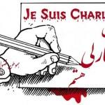 دعوت به تجمع در برابر سفارت فرانسه در تهران برای همدردی با ملت فرانسه