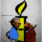 کارتون : در مباحث حقوق بشری تنها شنونده نیستیم!