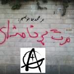 ایونت مخصوص انعکاس عکس و فیلم شعار نویسی ها و مبارزات جاری آنارشیستها در ایران