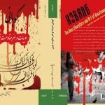 کتاب « کوبانی، ادبیات و هنر مقاومت نوین » به کوشش عباس سماکار و بهرام رحمانی و طرح روی جلد از رکسانا تلارمی