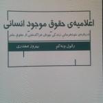 اعلامیهی حقوقِ موجودِ انسانی ، بخش ۱: نقدِ اعلامیهی حقوقِ بشر