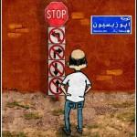 کارتون : شوخی با اپوزیسیون؛ سرگیجه