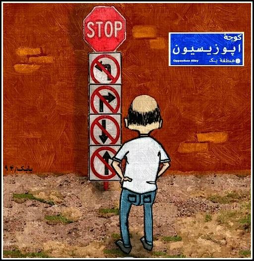 Image result for اپوزیسیون ایران