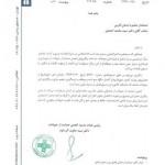 امروز پنجشنبه و شنبه حامیان حیوانات شیراز در مقابل سازمان حفاظت محیط زیست و شهرداری شیراز تجمع خواهند نمود
