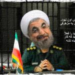 کارتون: واکنش روحانی به منتقدان ظریف