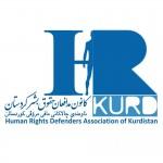 بیانیه کانون مدافعان حقوق بشر کردستان در حمایت از تحصن خانم نسرین ستوده