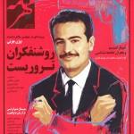 محمد قوچانی به بیژن جزنی تیر خلاص زد!