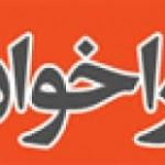 فراخوان گزارشگران: علیه ترفندهای سیاسی و دروغ پردازی های بی بی سی فارسی , برای آزادی و رهائی از یوغ جمهوری اسلامی