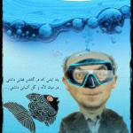 کارتون: مهدی یحیی نژاد و ماهی سیاه کوچولو
