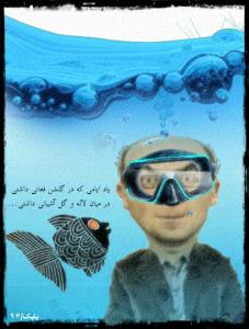 ماهی سیاه کوچولو-مهدی یحیی نژاد-PNG
