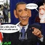 کاریکاتور : رابطه آمریکا با تروریسم