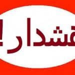 گزارشگران: هشدار به فعالین سیاسی و سازمان ها و نهادهای متشکل اپوزیسیون در خارج از کشور!