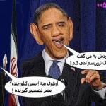 کارتون:ساده لوحی از نوع اوباما