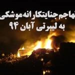 حمله موشکی به اردوگاه مجاهدین خلق در عراق را محکوم می کنیم