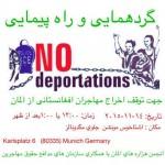 گردهمایی و راهپیمایی جهت توقف اخراج مهاجران افغانستانی از آلمان در مونیخ
