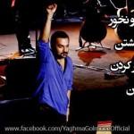 شاعر بی شماران مردم دربند ایران ، یغما را ، شاعر شعر های عاشقانه همه ی عاشقان را ربودند