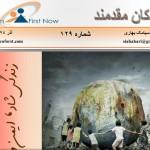نشریه کودکان مقدمند شماره ١۲۹ منتشر شد