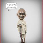 کارتون: گاندیِ مُسلح