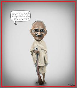 گاندیِ مسلح