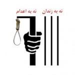 اعدام فردی به نام «ح. س» به اتهام محاربه در زندان زنجان
