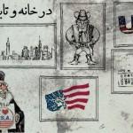 کاریکاتور : رژیم اسلامی در صحنه و در خانه