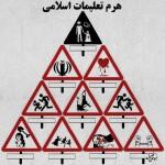 طرح : هرم تعلیمات اسلامی