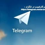آدرس کانال عصر آنارشیسم در تلگرام