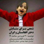 فراخوان فعالان مدنی برای گرامیداشت ستایش قریشی دوشنبه ۳۰ فرودین ساعت ۱۹در مقابل سفارت افغانستان در تهران