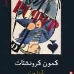متن کامل کتاب : کمون کرونشتات ، نوشته آیدا مت