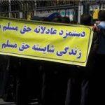 فراخوان به مناسبت تظاهرات ۶ ژوئن در حمایت از جنبش کارگری ایران