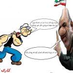 کاریکاتور : :تهدید ملوان زبل توسط سردار سپاه!