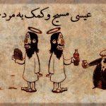 کاریکاتور : عیسی مسیح و کمک به مردم