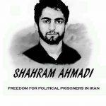 برای لغو حکم اعدام و نجات جان شهرام احمدی بکوشیم