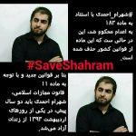 حکم اعدام شهرام احمدی غیر قانونی است