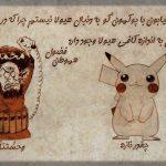 کاریکاتور : من و پوکمون گو