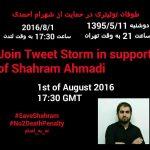 طوفان توئیتری در حمایت از شهرام احمدی