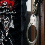 بازداشت ٢٠ شهروند کُرد کمتر از یک هفته در ادامه بازداشت ها و احضارهای گسترده در کُردستان